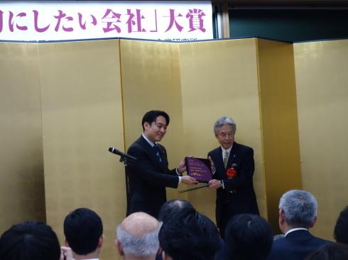 第8回「日本でいちばん大切にしたい会社」大賞の表彰式・懇親会に参加させて頂きました。_e0190287_19241173.jpg