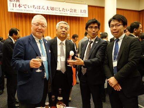 第8回「日本でいちばん大切にしたい会社」大賞の表彰式・懇親会に参加させて頂きました。_e0190287_19482704.jpg