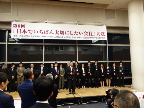 第8回「日本でいちばん大切にしたい会社」大賞の表彰式・懇親会に参加させて頂きました。_e0190287_19521904.jpg