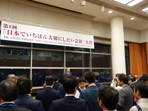 第8回「日本でいちばん大切にしたい会社」大賞の表彰式・懇親会に参加させて頂きました。_e0190287_20000396.jpg