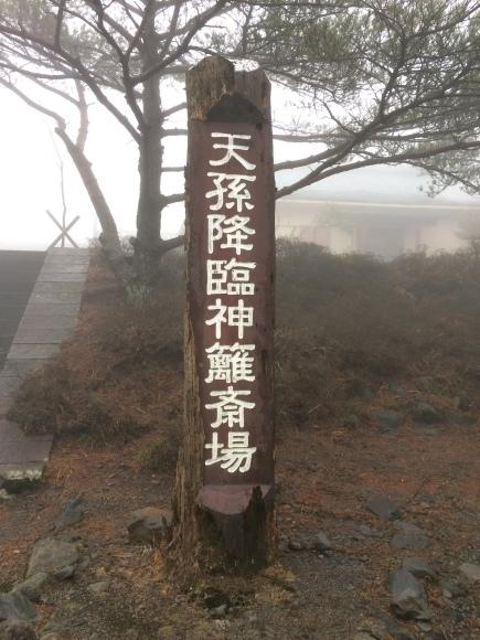 霧島・山口ライトワークご報告①_a0167003_11592278.jpg