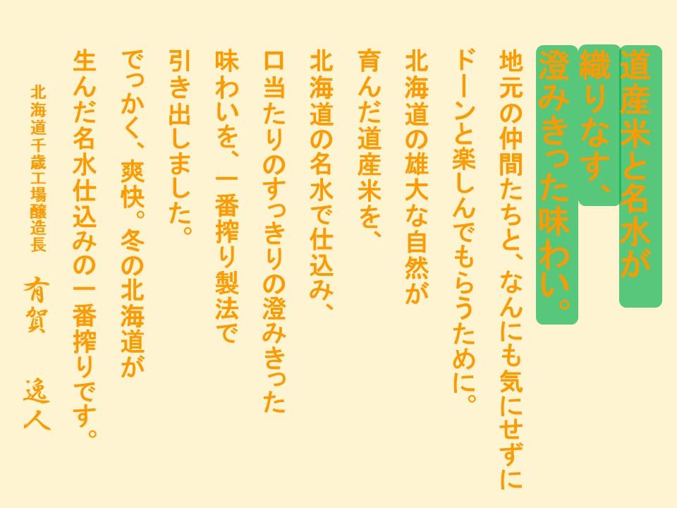 キリン 一番搾り 北海道づくり 2017/2018冬~麦酒酔噺その833~追いかけても冬!_b0081121_642856.jpg