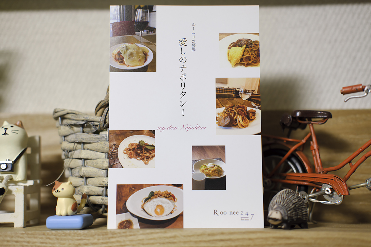 日本橋 Roonee 247 fine arts 「愛しのナポリタン!」展に出展します_f0121181_01071837.jpg
