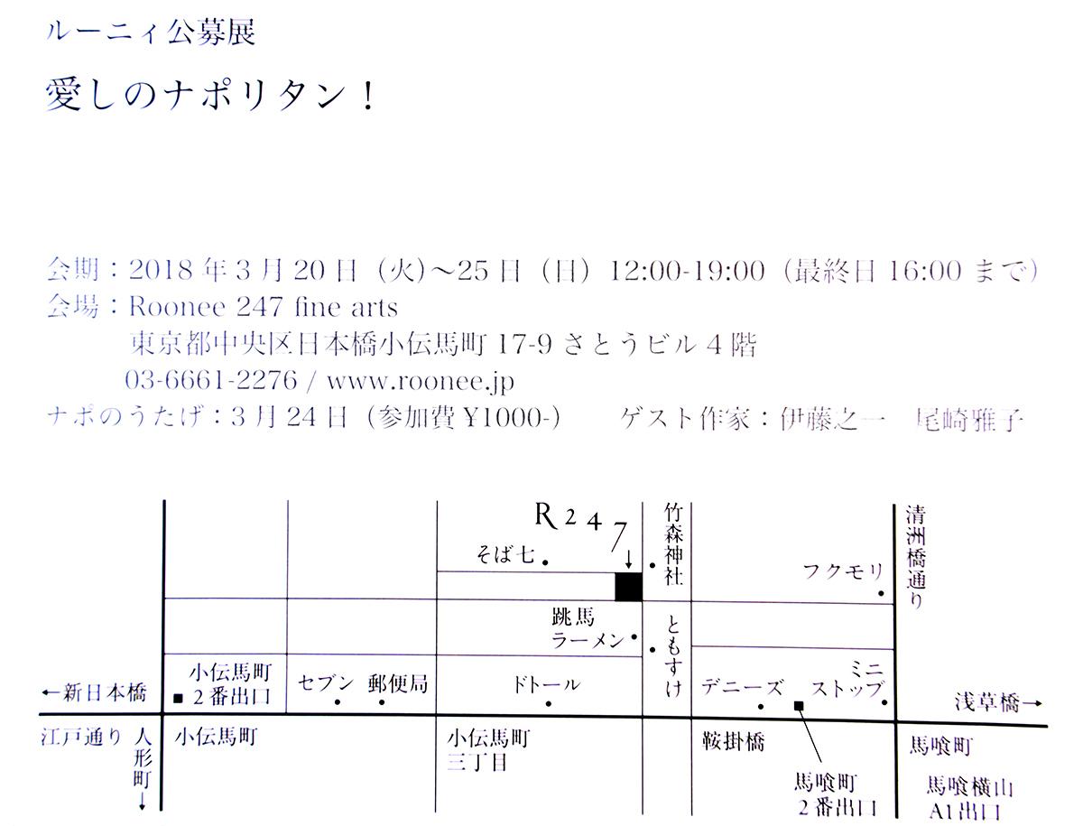 日本橋 Roonee 247 fine arts 「愛しのナポリタン!」展に出展します_f0121181_01072497.jpg