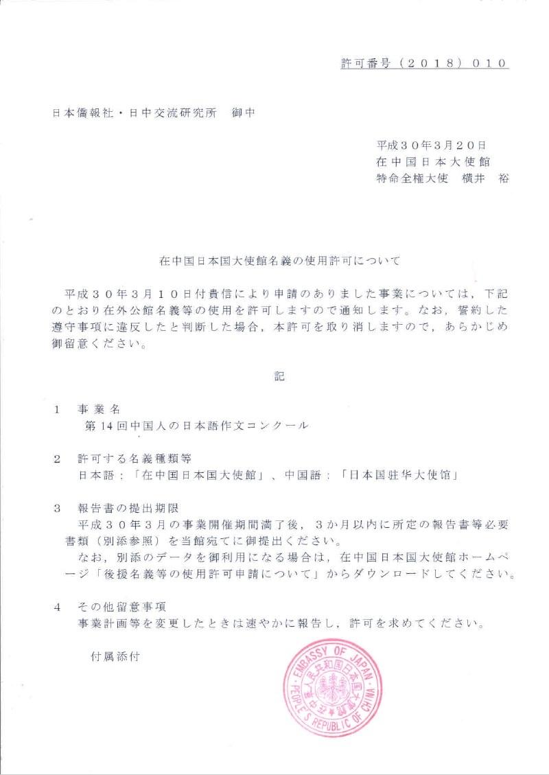 第14回中国人の日本語作文コンク...