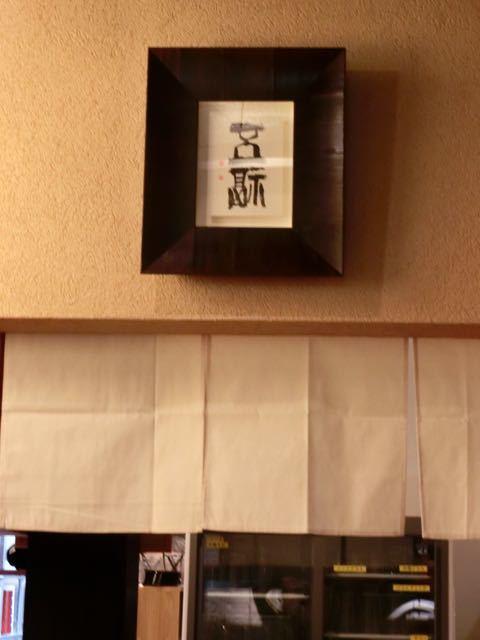 みかわ庵で食事しました。_a0077203_18080817.jpg