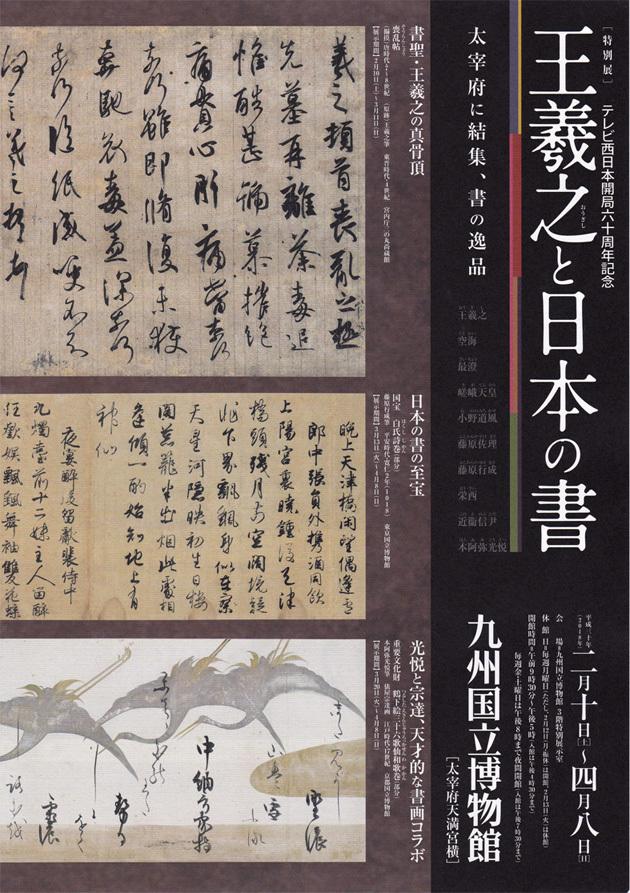 ■今更だが、書の奥深さ──「王羲之と日本の書」展_d0190217_22030907.jpg