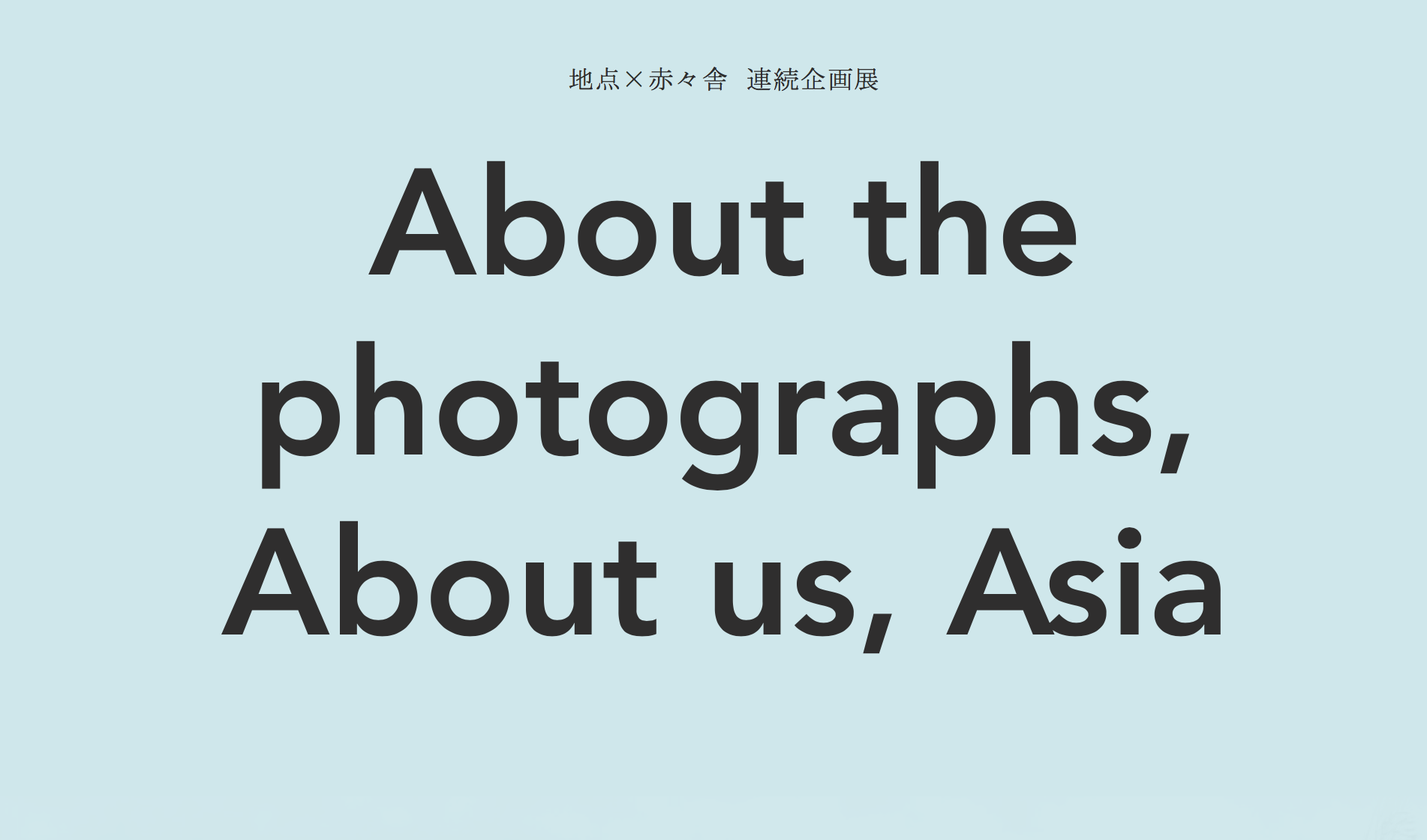 石川竜一さん 展覧会「About the photographs, About us, Asia」_b0187229_11090087.png