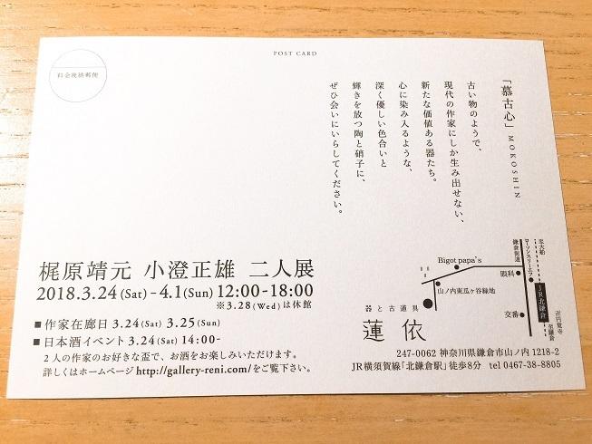 北鎌倉の「ギャラリー蓮依」さんでのイベントのお知らせです_b0060363_21355229.jpg