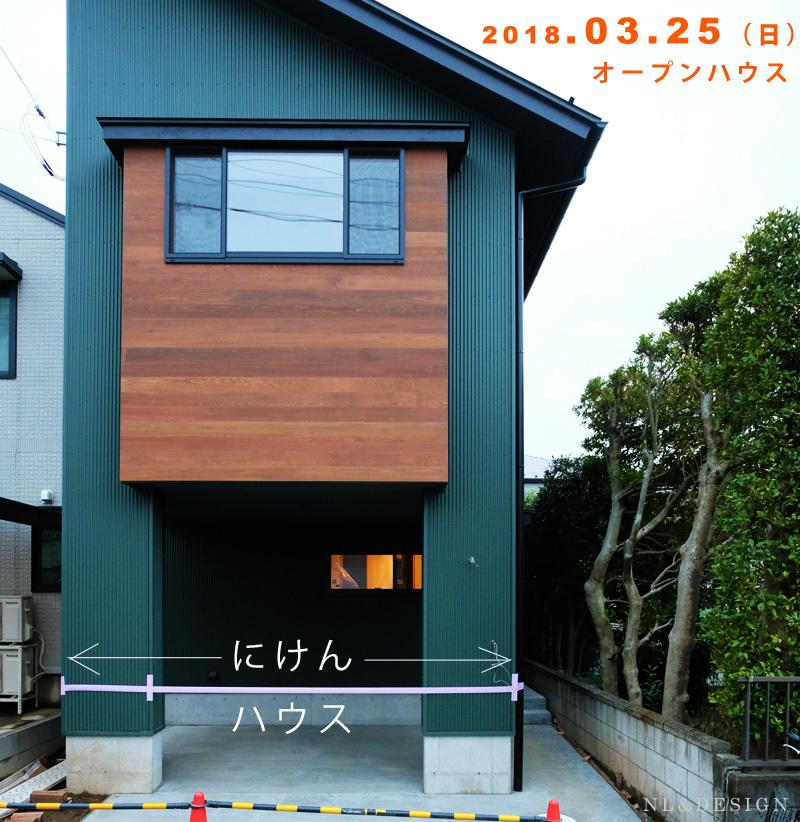 オープンハウス開催します!_d0031378_15251211.jpg