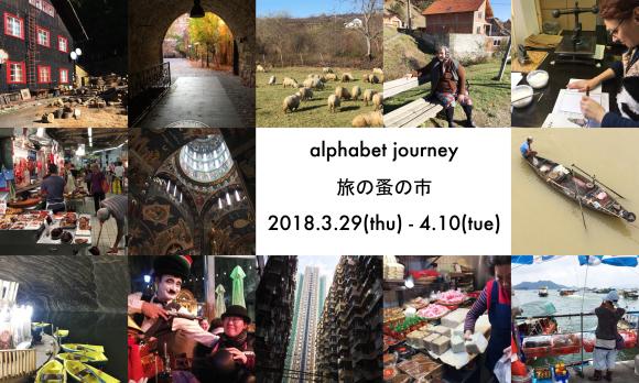 【3/29〜4/10】alphabet journey 旅の蚤の市_b0184796_14272461.jpg