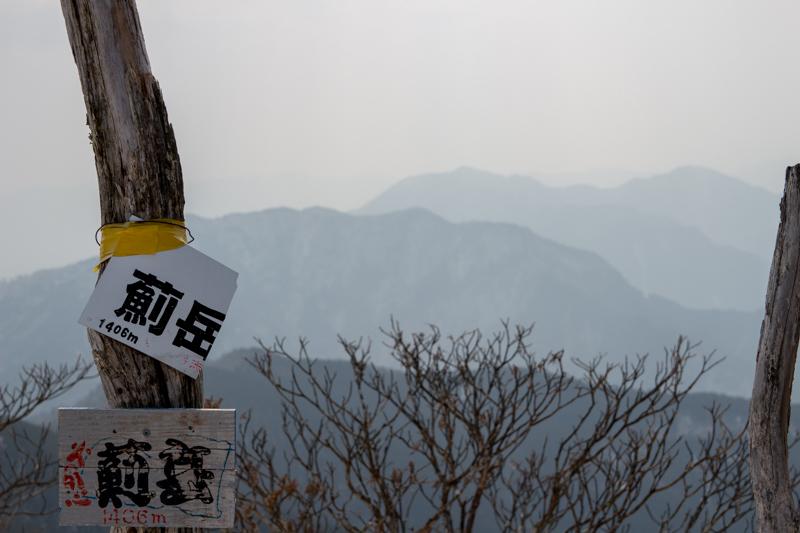 早春の台高山系 明神平・薊岳_b0244811_21395952.jpg