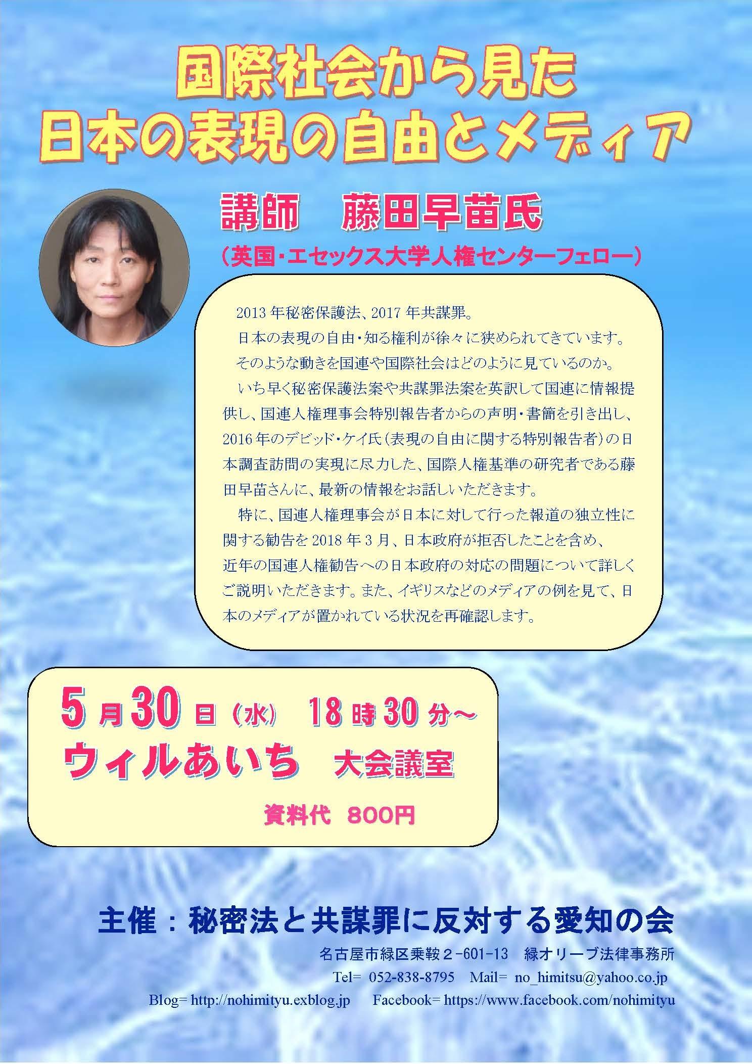 5/30(水)学習会「国際社会から見た 日本の表現の自由とメディア」(ウィルあいち)_c0241022_13420282.jpg