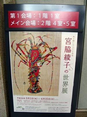 宮脇綾子の世界展_f0129726_18475574.jpg