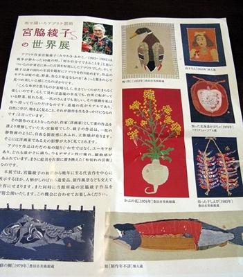 宮脇綾子の世界展_f0129726_19115495.jpg