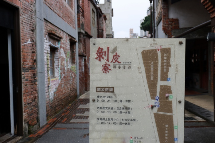【剥皮寮】台湾旅行 - 15 -_f0348831_23323635.jpg