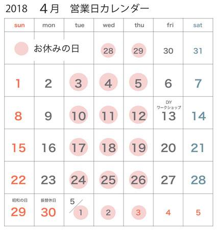 2018年4月営業日カレンダー_c0334574_15165229.jpg