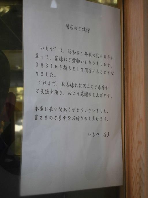 変わりゆく神保町~さらば「天丼いもや」「とんかついもや」そして_f0030574_22303442.jpg