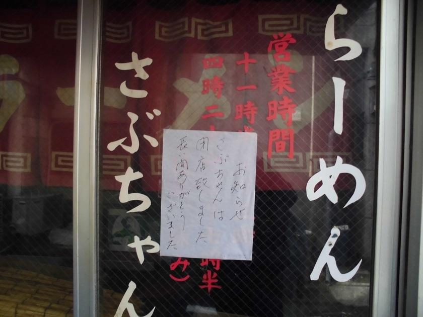 変わりゆく神保町~さらば「天丼いもや」「とんかついもや」そして_f0030574_22463262.jpg