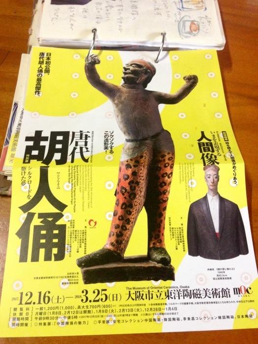 大阪 東洋陶磁美術館  胡人俑_c0100195_10272457.jpg