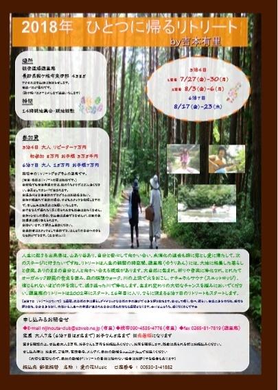 春になって 遊里庵(ゆうりあん)オープンハウス  夏にはリトリート_d0024504_18554555.jpg