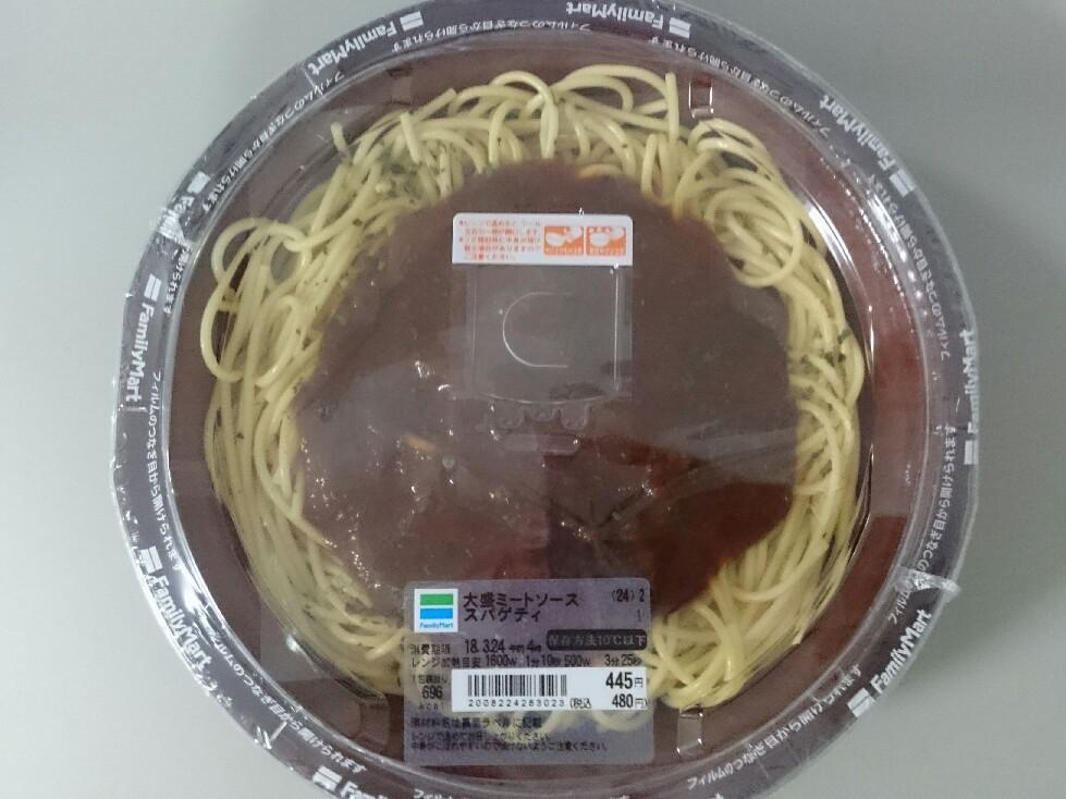 3/22夜勤飯  ファミマ 大盛ミートソーススパゲッティ ¥480_b0042308_01385040.jpg