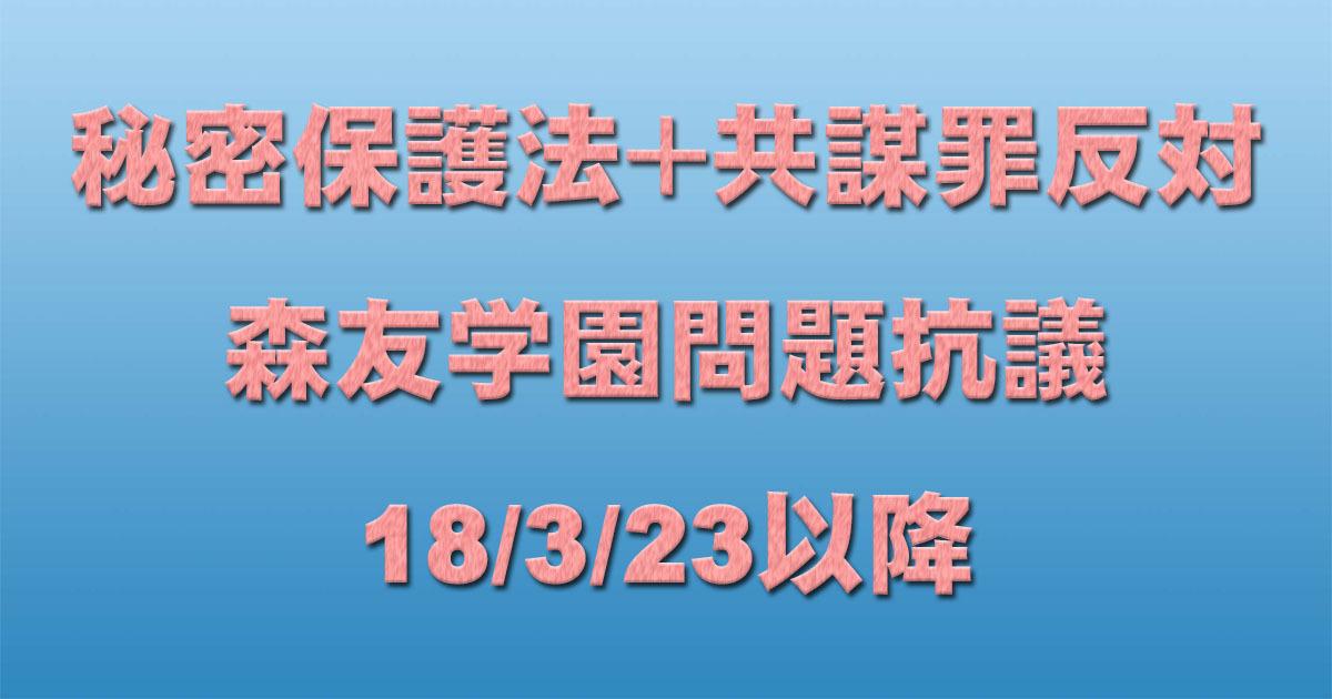 共謀罪+秘密保護法反対 森友学園問題抗議一覧 18/3/23以降 _c0241022_17203950.jpg