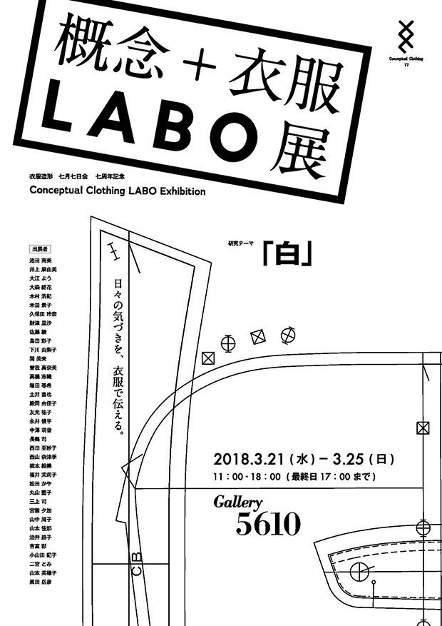 七月七日会「概念+衣服LABO展」開催中です!_f0171840_14420433.jpg