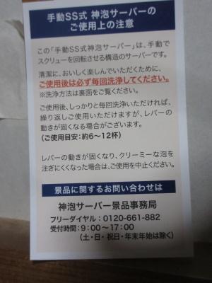 神泡体感キット_a0027275_20133142.jpg
