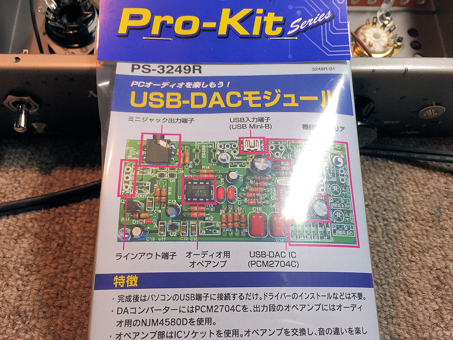 SV-Pre1616D組立(前編)_b0350085_09091168.jpg