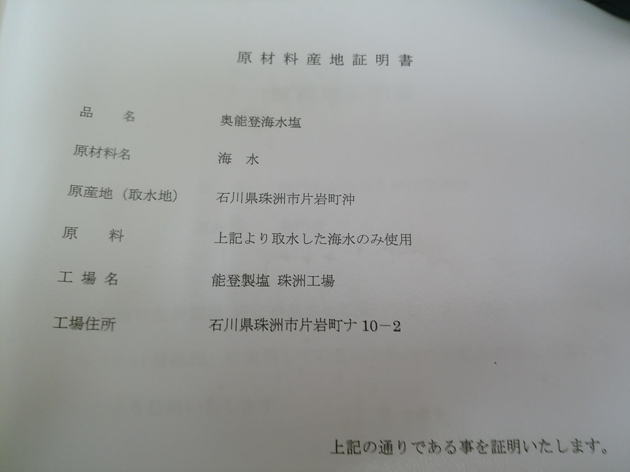 産地証明書_a0045193_14165897.jpg
