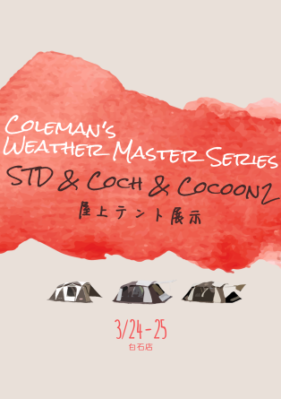 Coleman Weather Master シリーズ屋上展示_d0198793_13195036.png