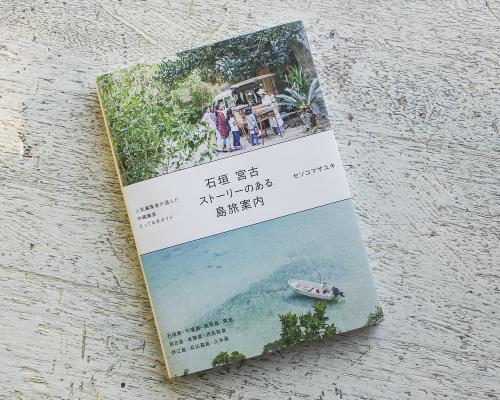 「石垣 宮古 ストーリーのある島旅案内」掲載して頂きました!_d0174105_17435214.jpg