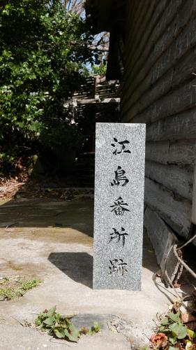 海界の村を歩く 東シナ海 江島_d0147406_19484702.jpg