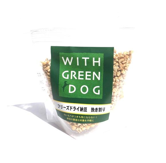 WITH GREEN DOG  ウィズ グリーンドッグ フリーズドライ納豆 挽き割りタイプ_d0217958_1164978.jpg