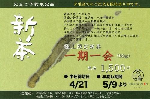 2020 極上限定新茶「一期一会」 予約受付開始!_c0335087_12315867.jpg