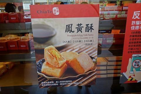 佳徳 Chia Te パイナップルケーキ_a0152501_17090926.jpg