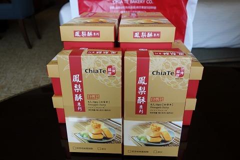 佳徳 Chia Te パイナップルケーキ_a0152501_17091439.jpg