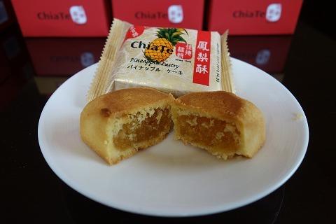 佳徳 Chia Te パイナップルケーキ_a0152501_17091925.jpg