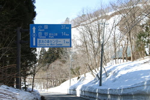 白川湖畔&飯豊山風景:春分・3, 2018.3.21_c0075701_17321832.jpg