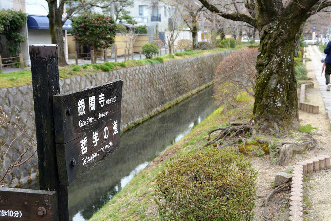 京都を歩く(6)銀閣寺から哲学の道を歩く_a0148206_09425254.jpg