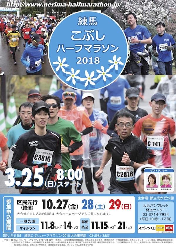 練馬 こぶし ハーフ マラソン