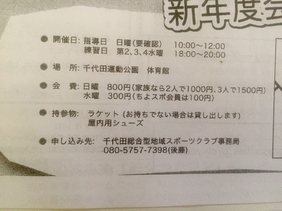 四月から千代田でバドミントンクラス始まります!_e0115516_16563060.jpg