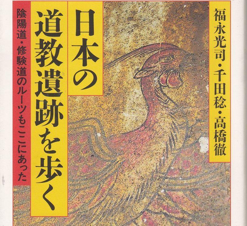 『日本の道教遺跡を歩く』(朝日選書)_a0237937_22370742.jpg