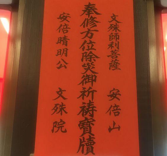 『日本の道教遺跡を歩く』(朝日選書)_a0237937_22373665.jpg