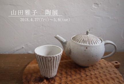 3/25 山田雅子 陶展のお知らせ_f0325437_19102720.jpg