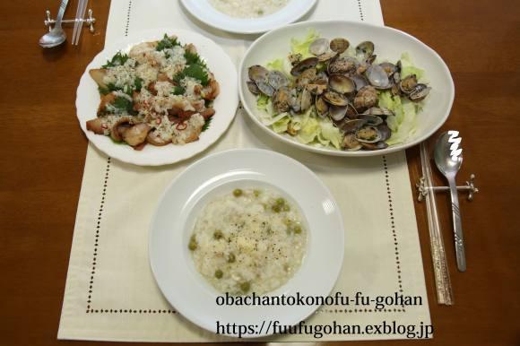 青豆と鱈のリゾットDEおうちバル開店_c0326245_11251441.jpg