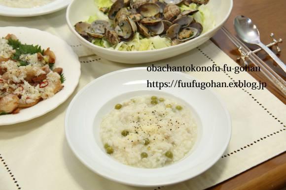 青豆と鱈のリゾットDEおうちバル開店_c0326245_11252641.jpg