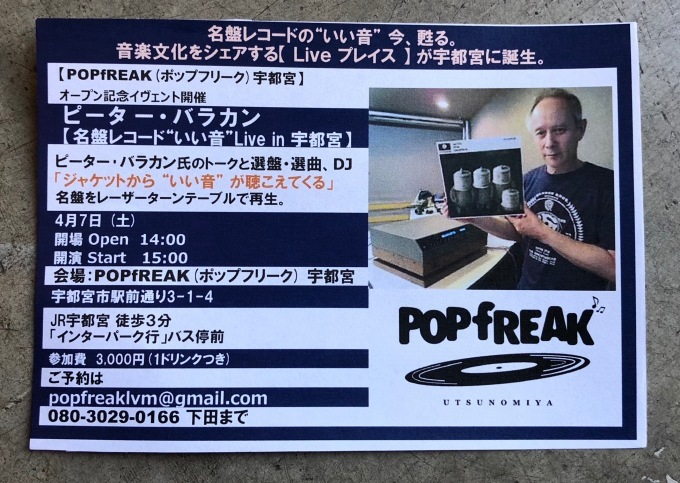 POP fREAK   UTSUNOMIYA_d0334060_16120000.jpg
