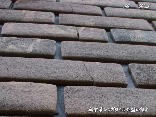 外壁のレンガタイルの割れを、軽く考えてはいけません_c0108065_12135666.jpg